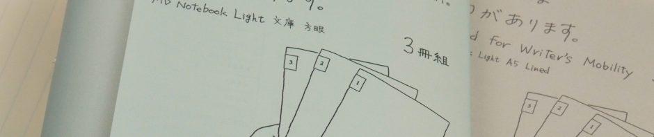 Mr. Paper! Midori Notebook Light!